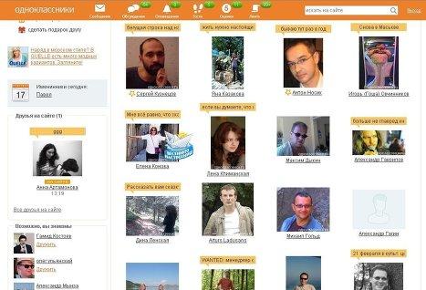 Родственников в соцсети «Одноклассники» больше, чем одноклассников