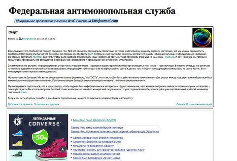 ФАС открыла блог в LiveJournal