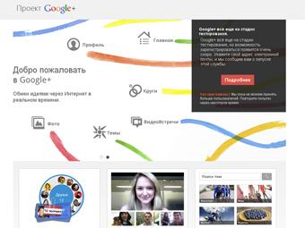 Google запустил социальную сеть с видеочатом
