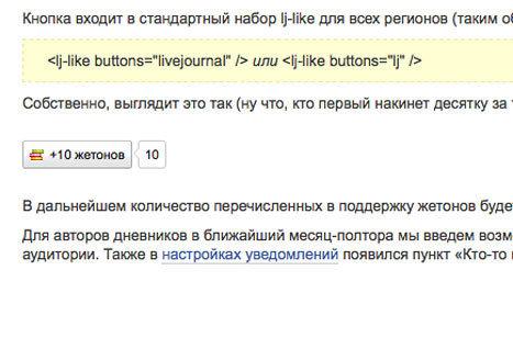 Пользователи LiveJournal смогут «зарабатывать» виртуальную валюту