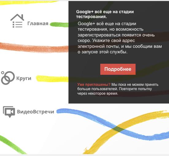 Google показал свою соцсеть Google+