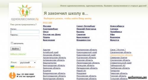 «Одноклассники» могут обогнать «В Контакте» по посещаемости