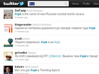 Русский мат покорил Twitter