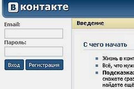 «В Контакте» удвоит выручку в 2011