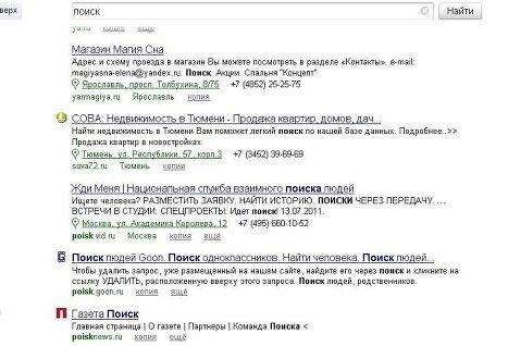 «Яндекс» сделал поисковую строку «плавающей»