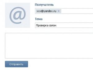 Из «ВКонтакте» разрешили слать электронные письма