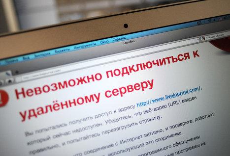 LiveJournal недоступен для части пользователей