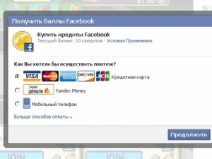 Facebook начала принимать «Яндекс.Деньги»