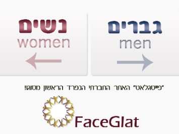 Кошерный ответ Facebook — Faceglat