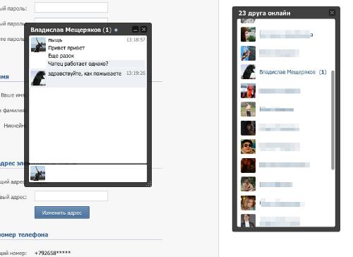 «ВКонтакте» запустил чат почти как в Facebook