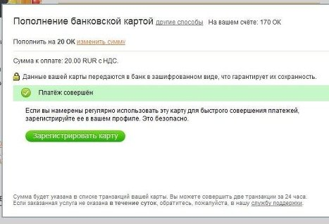 «Одноклассники» теперь могут прикрепить к аккаунтам банковские карты