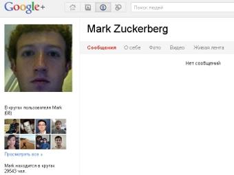 Самым популярным пользователем соцсети Google оказался Цукерберг
