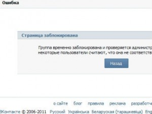 Белорусских оппозиционеров заблокировали «ВКонтакте»
