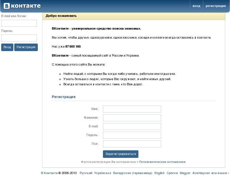 Соцсеть «В Контакте» сдала IP, но не предали пользователей