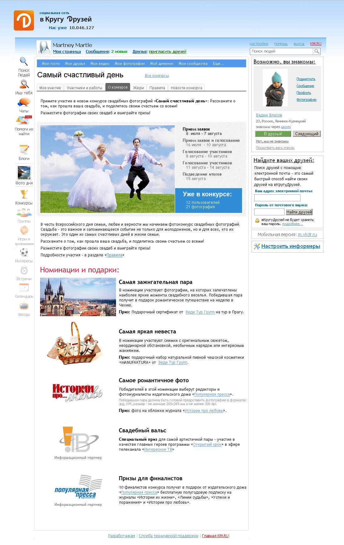 Новости соцсети «В кругу друзей»: женихи и невесты