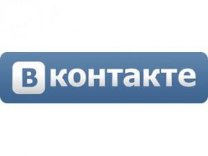 «Вконтакте» отменила регистрацию по приглашениям