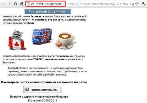 Файлообмен «Вконтакте» открыл новые возможности для злоумышленников