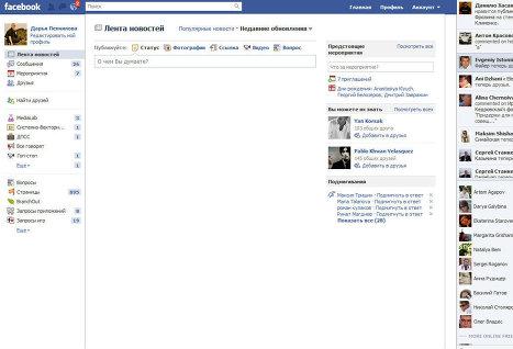 Facebook оптимизирует интерфейс пользовательской страницы