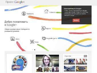 Google + уже стала самой быстрорастущей соцсетью