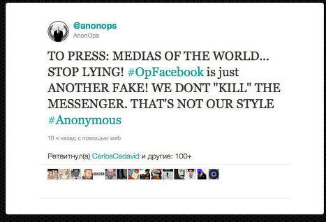 Хакеры из Anonymous утверждают, что не собираются уничтожать Facebook