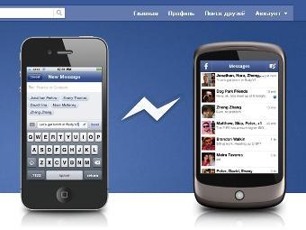 Facebook запустила мобильный мессенджер