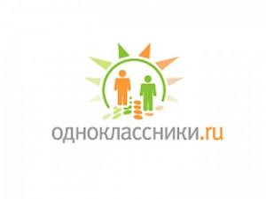 «Одноклассники» продолжают активно бороться за аудиторию