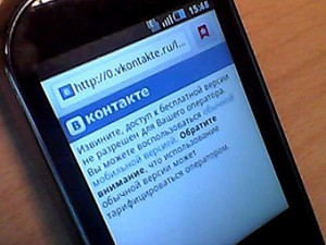 МТС оставила абонентов без бесплатного «ВКонтакте»