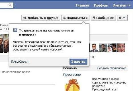 Социальная сеть Facebook запускает функцию Subscribe
