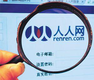 Китайская соцсеть Renren купила сервис 56.com за $80 млн