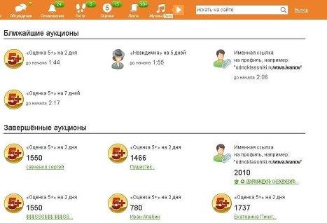 Соцсесть «Одноклассники» позволит присвоить профилю персональный адрес
