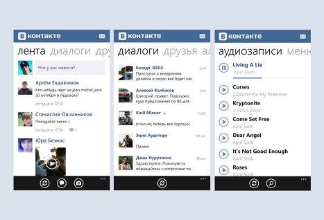 Соцсеть «ВКонтакте» выпустила приложение для Windоws Phone 7