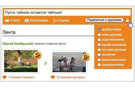 Пользователи «Одноклассников» смогут публиковать приватные статусы