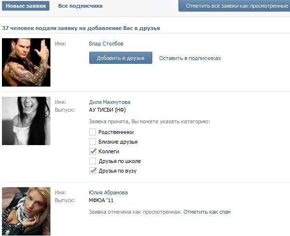 «В Контакте»: великий путь из подписок в друзья