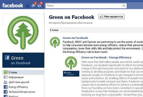 Facebook поможет пользователям экономить электроэнергию