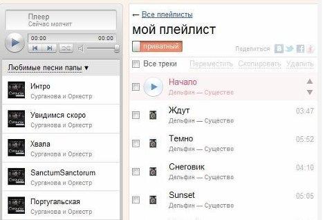 Плейлистами «Яндекс.Музыки» теперь можно делиться в соцсетях