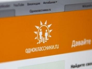 Право размещать музыку «Одноклассники» докажут в суде