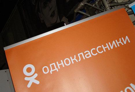 Средний чек пользователя в «Одноклассниках» увеличился за год на 30%