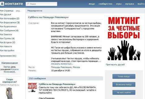 «ВКонтакте» отказалась по запросу ФСБ блокировать оппозиционные группы
