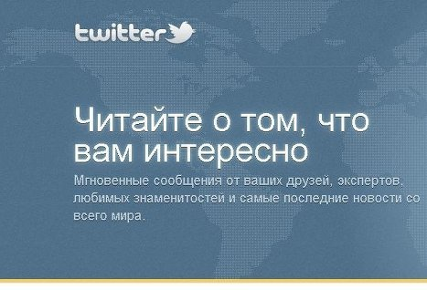 Имя миллиардера Михаила Прохорова попало в мировые тренды Twitter