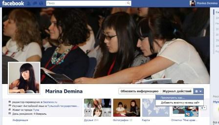 «Timeline» Facebook: проверьте приватность!