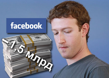 После выхода Facebook на IPO Цукерберг может заплатить $1,5 млрд. налогов