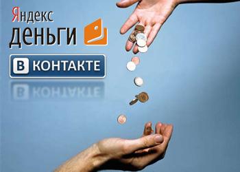 Сервис «Собирайте деньги» запущен «Яндексом» во «ВКонтакте»