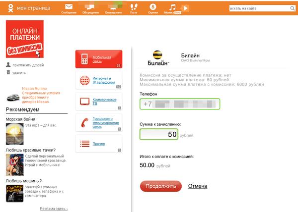 В «Одноклассниках» появились онлайн-платежи