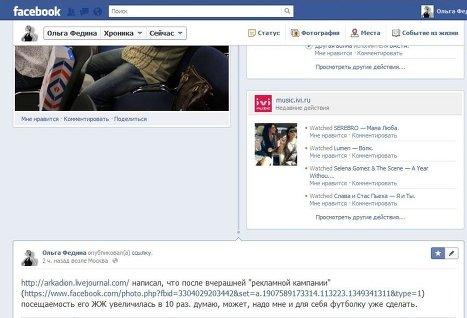 Онлайн-кинотеатр ivi.ru запустил приложение для Facebook