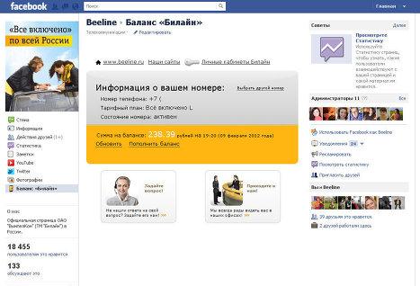 «Вымпелком» запустил приложение для Facebook