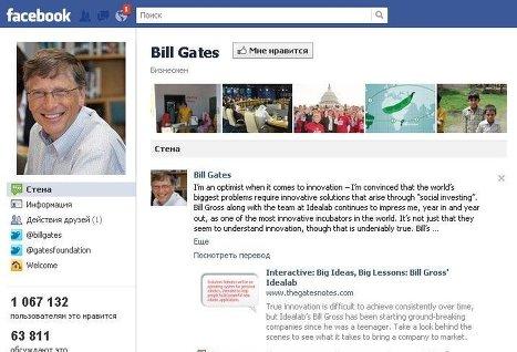 Facebook вскоре начнет проверять на подлинность аккаунты знаменитостей
