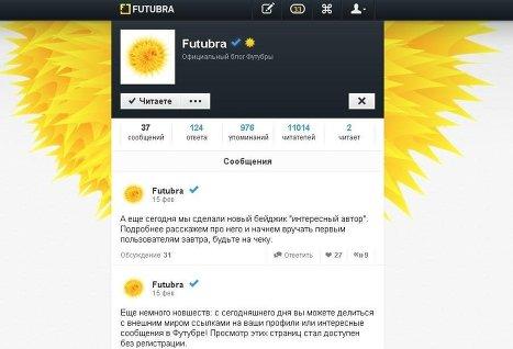 Сервис микроблогов Futubra привлек за месяц 53 тыс пользователей