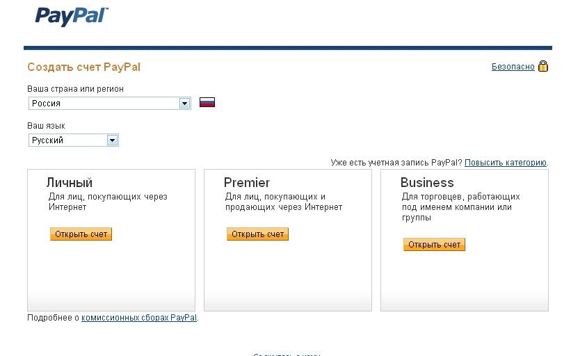 PayPal и Facebook выпустили приложение для внутренних платежей