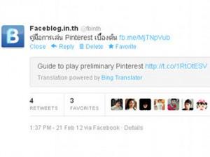 В Twitter появится встроенный переводчик