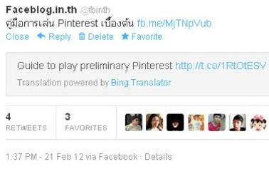 Twitter тестирует переводчик от Bing на своем сайте